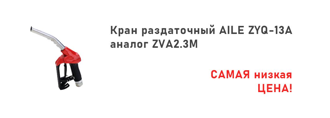 аналог ZVA2.3M
