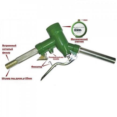 Пистолет заправочный - кран раздаточный со счетчиком LLY-15 PETROLL