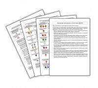 Письменная инструкция по ДОПОГ с информационной карточкой