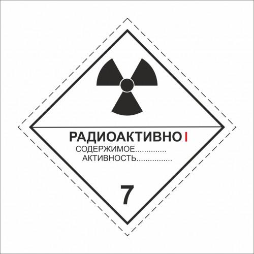 """Знак """"Класс 7. Категория I Радиоактивные вещества"""""""