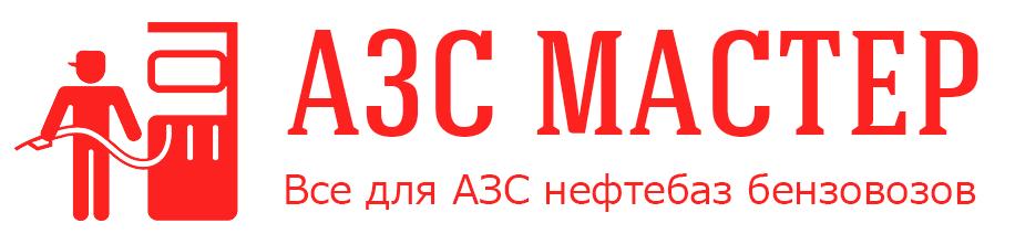 АЗС-Мастер